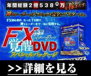 FX専業トレーダー覚醒DVD・300.png